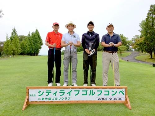 第8回シティライフゴルフコンペ報告記