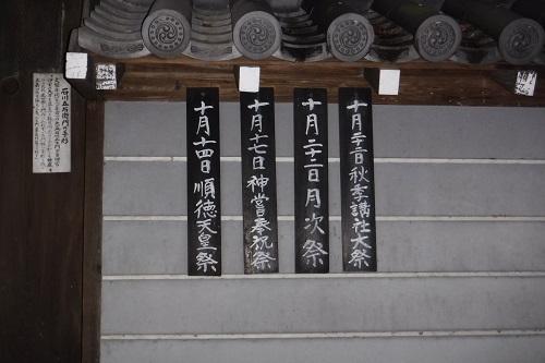 水無瀬神宮の献茶