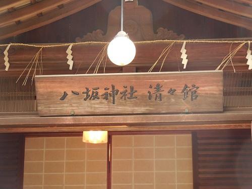 八坂神社でお茶会
