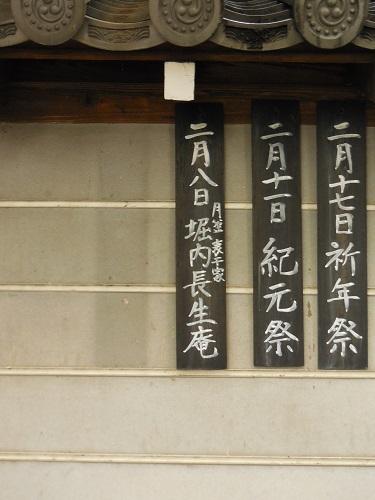 水無瀬神宮の月釜に行ってきました。