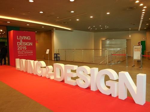 リビングアンドデザイン2015
