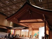 奈良春日野国際フォーラム 能楽ホール