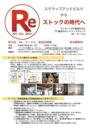 リフォーム・リノベーションの勉強会