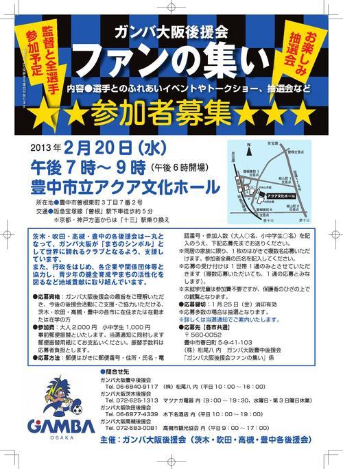 ガンバ大阪後援会主催「ファンの集い2013」