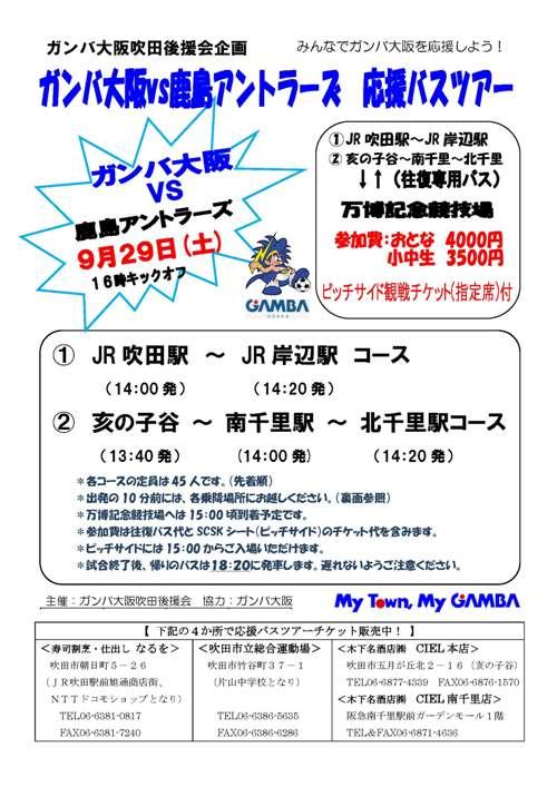 ガンバ大阪vs鹿島アントラーズ応援バスツアー
