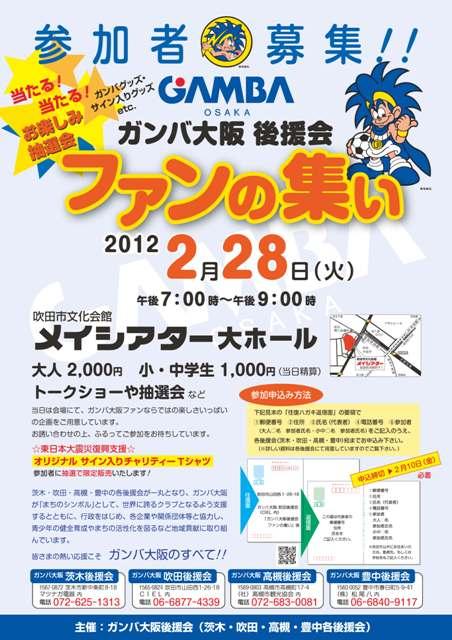 ガンバ大阪後援会「ファンの集い」2012