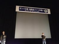 ガンバ大阪ファンの集い