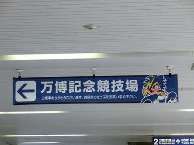 明日は札幌戦!(万博スタジアム)