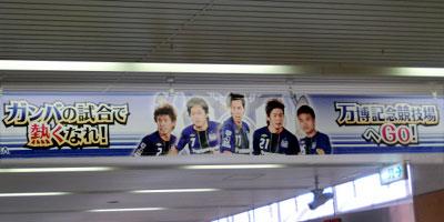 明日は大阪ダービー!!