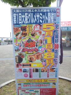 グルメサミット★癒しのコーナー