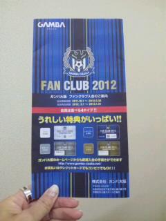 ガンバ大阪ファンクラブ【J特】