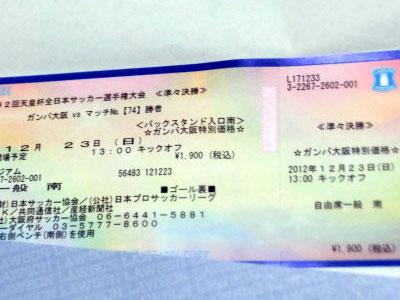 チケット確保
