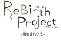 rebirth project ~川をきれいに~