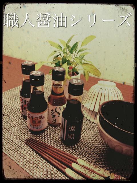 ◇◆職人醤油◆◇