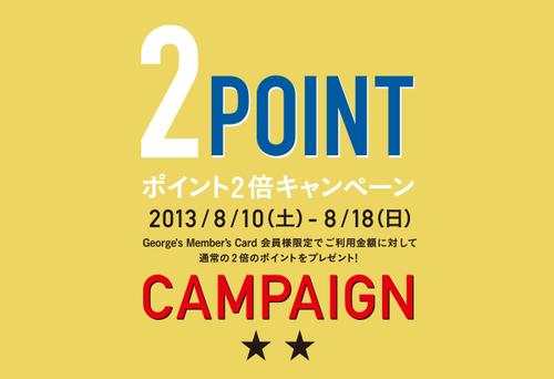☆ポイント2倍キャンペーン中★