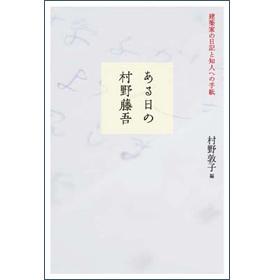 本の紹介~ある日の村野藤吾