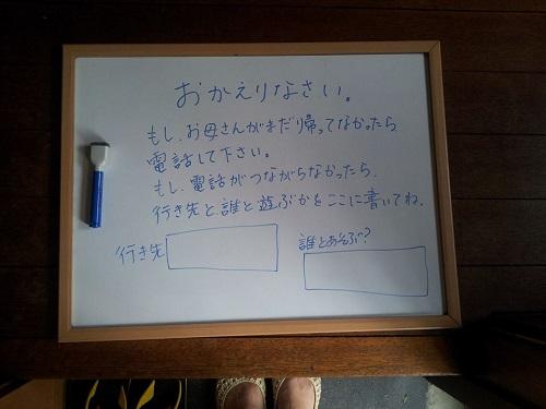 家族を結ぶ黒板:家族のコミュニケーション編。