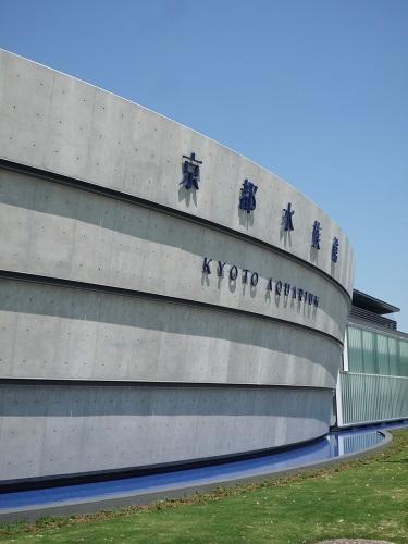 京都水族館へ