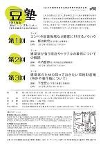 豆塾 ビーンズセミナー