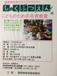服部緑地植物園で『こどものための花育教室』のお知らせ