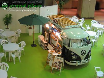 ◆美味しいフェスタ4◆ grand place