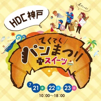 ◆てくてくパンまつり+スイーツ◆開催!
