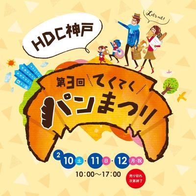 ◆第3回てくてくパンまつり◆開催!
