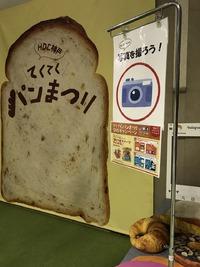 ◆第3回てくてくパンまつり◆