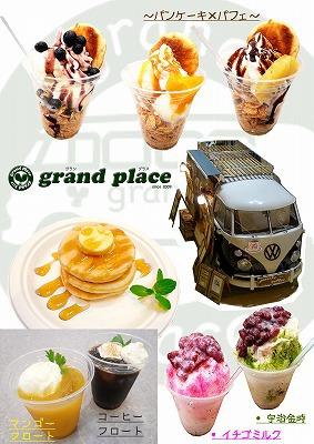 ◆ナチュラルライフフェスタ⑤◆●●grand placeさん●●
