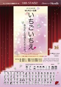 ミュージカルプロ養成スクール ダンスオブハーツ公演