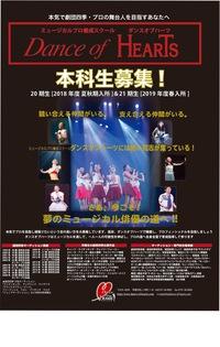 劇団四季を目指す!