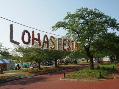 第1回ロハスフェスタin広島出展者リストアップしました