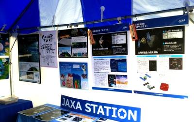 宇宙航空研究開発機構 JAXAブース