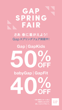 Gap/GapKids Spring Fair 開催中!