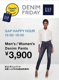 Gap/GapKids DENIM FRIDAY イベント開催予告