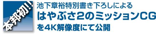 本邦初!!池下章裕特別書き下ろしによるはやぶさ2のミッションCGを4K解像度にて公開