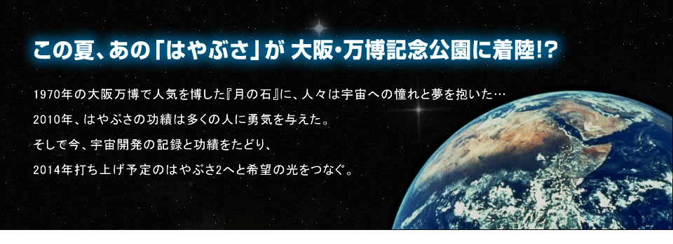 この夏、あの「はやぶさ」が大阪・万博記念公園に着陸!?