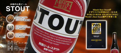 ◆美味フェスタ◆ 箕面ビール さん