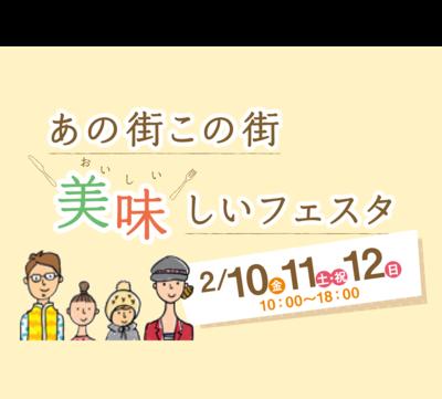 ◆美味フェスタ②◆開催します!!