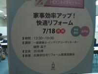 ◆ナチュラルライフフェスタ②◆ライフセミナー