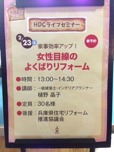 ◆美味フェス③◆ HDCライフセミナー