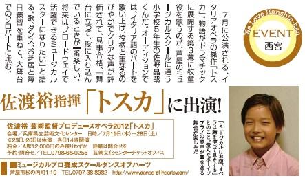 「We LOVE 阪神間」に載せていただきました!