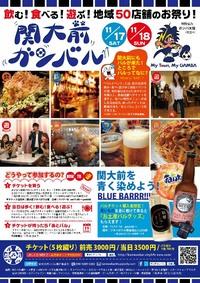 吹田市関大前でバルイベントが開催されます。