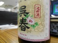 出来たての日本酒、