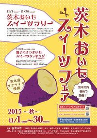 2015年茨木スイーツフェア、いよいよ始まります!