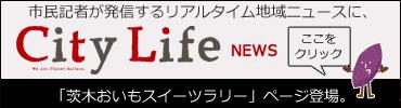 「City Life NEWS」で茨木おいもスイーツラリー参加店紹介してます