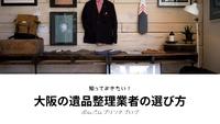 大阪の遺品整理業者を紹介!