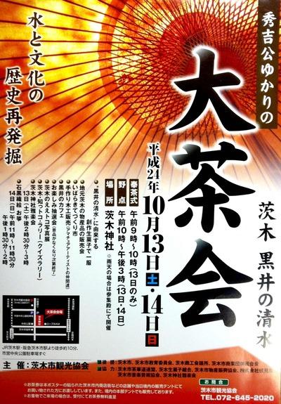 秀吉公ゆかりの 茨木黒井の清水 大茶会開催