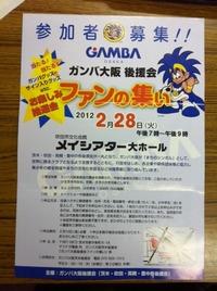 ガンバ大阪後援会 ファンの集い