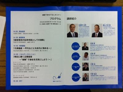 掃除の鍵山さん、大阪で講演会